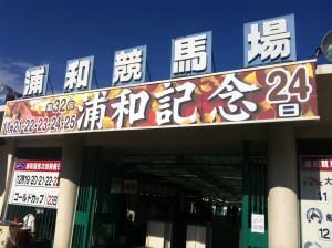 20111124浦和競馬場正門